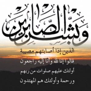 الحاج فالح عقيل الزعبي في ذمة الله