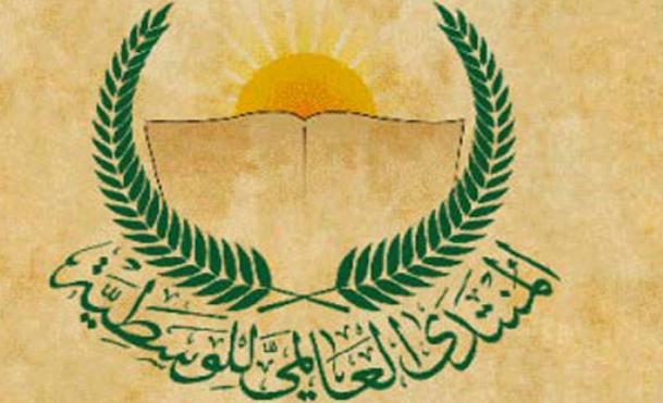 المنتدى العالمي للوسطية يدين الإرهاب الذي تمارسه سلطات الاحتلال ضد المصلين بالمسجد الأقصى