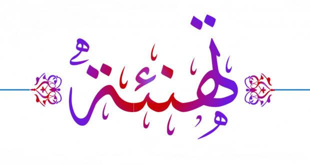 تهنئة من القلب بقدوم مروان علاء جبر
