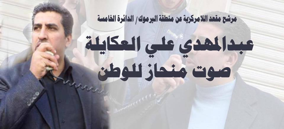مرشح مقعد اللامركزية عن منطقة اليرموك عبد المهدي علي العكايلة