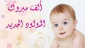 بلال البوطي مبارك المولود الجديد