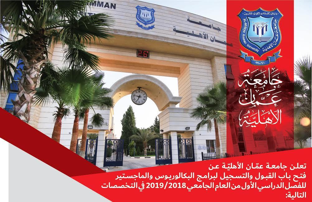 فتح باب القبول والتسجيل للفصل الدراسي الاول 2018-2019 في جامعة عمان الاهلية