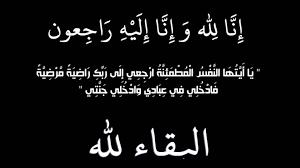 نعي الحاج أحمد الربيع الشبلي العبادي