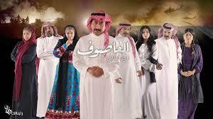 """مسلسل """"العاصوف"""" يجلب """"الشهرة"""" لفندق سعودي من دون قصد ..  تعرّف على القصة"""