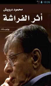 سحب أعمال محمود درويش من معرض الرياض الدولي للكتاب
