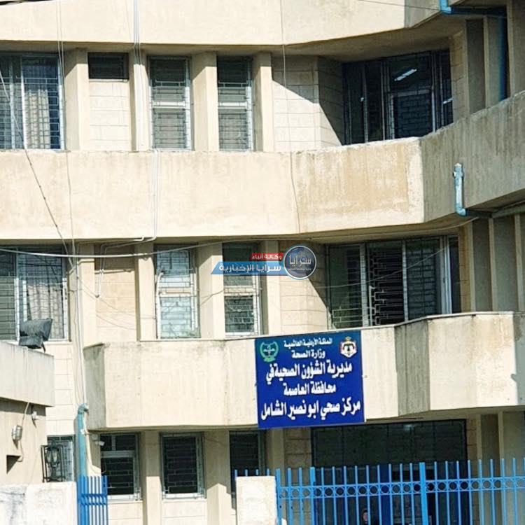 الصحة: طوارئ مركز صحي أبو نصير لم تُغلق و تعاملنا مع الشاب الذي تعرض لأزمة قلبية وفق الأصول