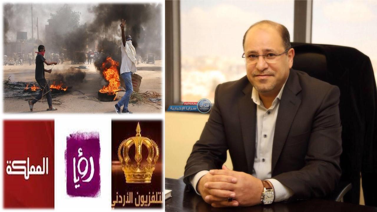 """الخالدي منتقداً """"تقصير"""" الإعلام الأردني بتغطية """"إنقلاب السودان"""": أين """"المملكة و رؤيا و التلفزيون""""؟"""