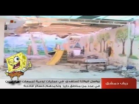 """بالفيديو ..  """"سبونج بوب"""" يفضح جيش الأسد والشبيحة"""