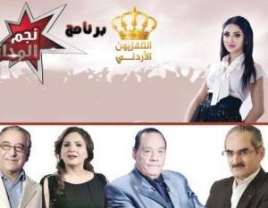 """""""نجم المدارس """" يطلق الحفل المباشر لحلقاته النهائية غدا"""