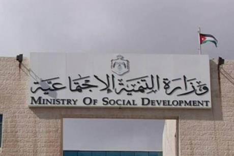 تعميم صــادر عن ' التنمية الاجتماعية ' إلى مديرياتها