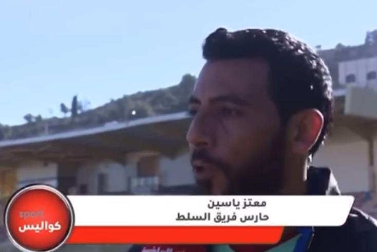 """بالفيديو  ..  حارس الفيصلي السابق يوجه رسالة لجمهور """"الزعيم"""""""