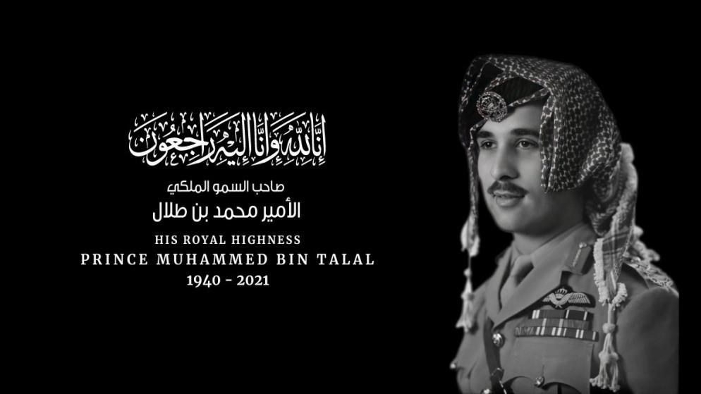 مراسم تشييع الأمير محمد بن طلال واسماء الامراء والاشراف المشاركين