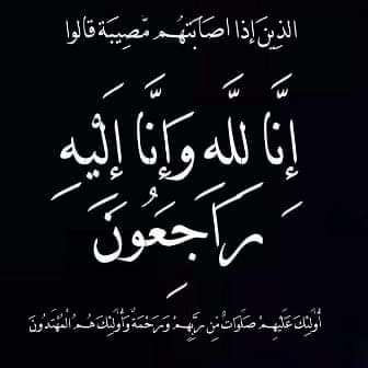 جعفر أبو حسان في ذمة الله