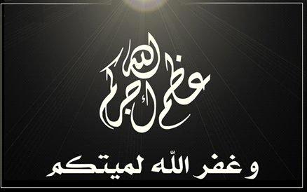 الحاجه غزاله محمد خضر عثمان (ام عوني الشلول) في ذمة الله
