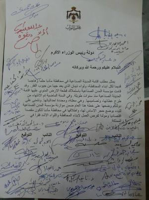ستون نائبا يطالبون بمدينة صناعية في مأدبا