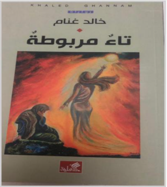 """""""تاء مربوطة"""" رواية جديد لـ""""خالد غنام"""""""