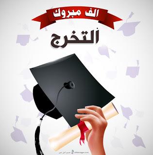 """مبارك التخرج لـ""""سجى مازن فراجين"""""""