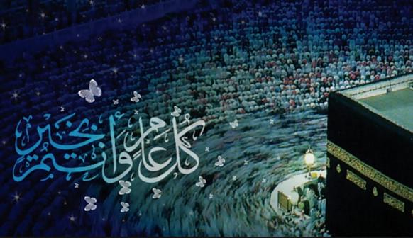 السعودية تعلن غدا الأحد أول أيام عيد الفطر المبارك