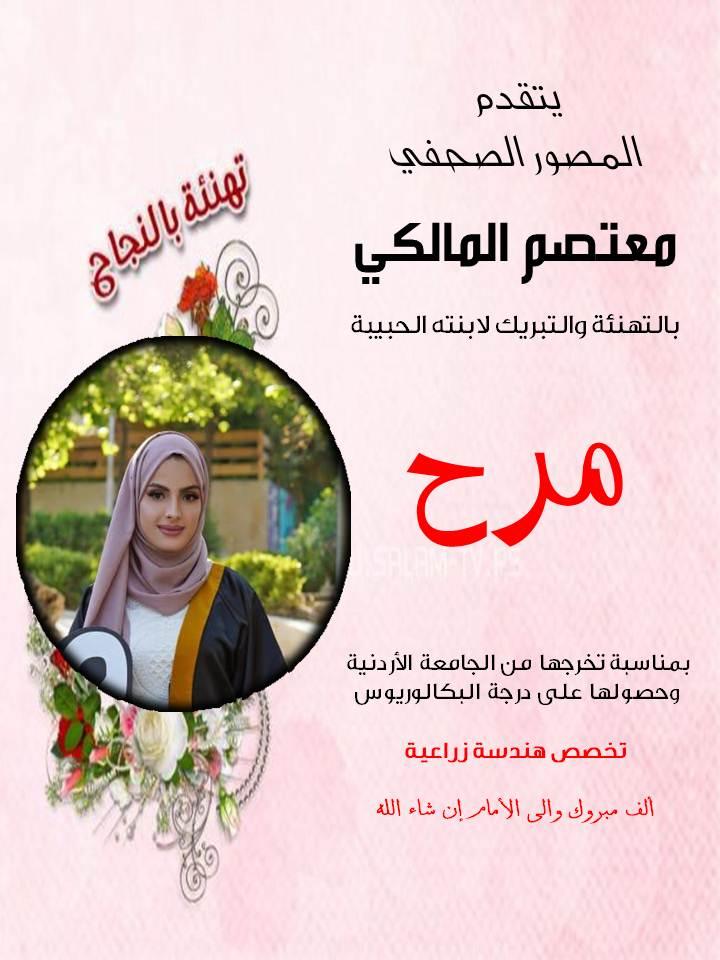 مرح المالكي  .. مبارك التخرج
