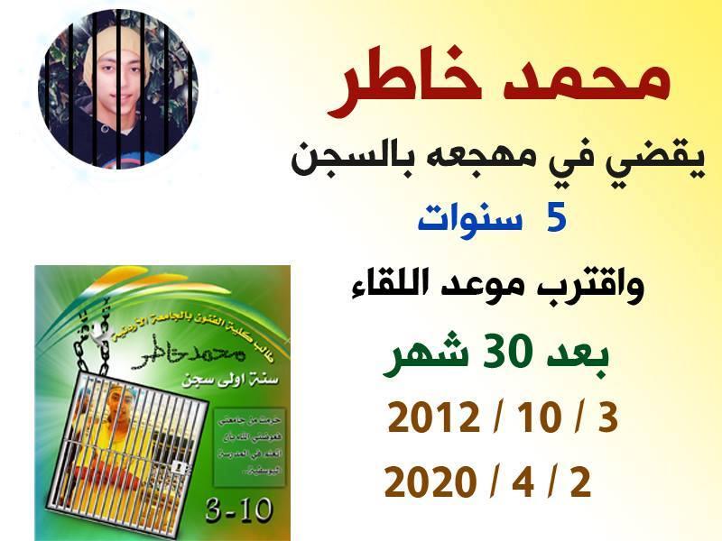 رساله من والد المعتقل محمد خاطر