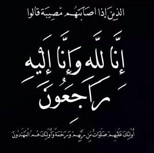 وفاة محمد الجنبلي شقيق المحامي اياس الحنبلي