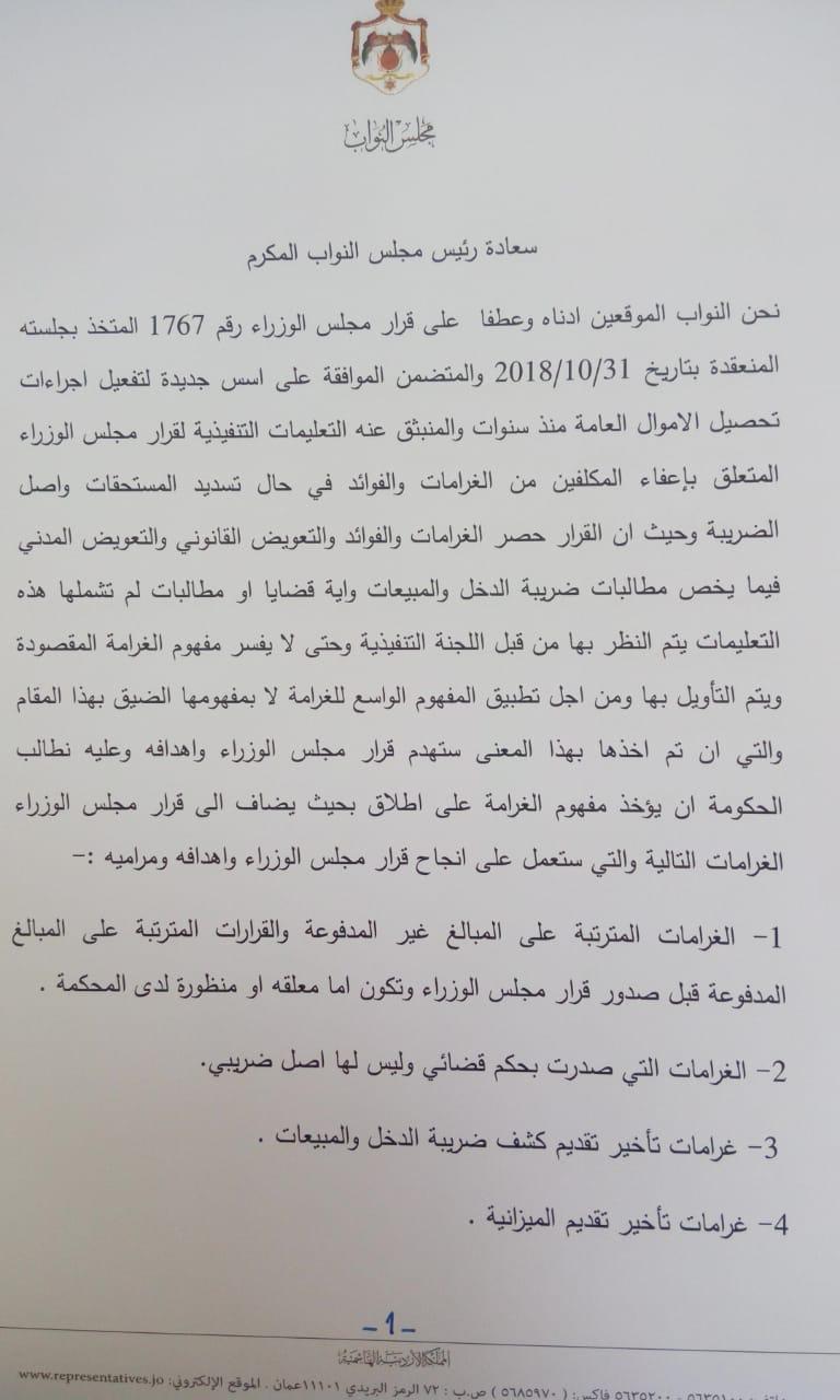بالأسماء .. مذكرة نيابية تطالب الحكومة بإضافة غرامات إلى الإعفاءات