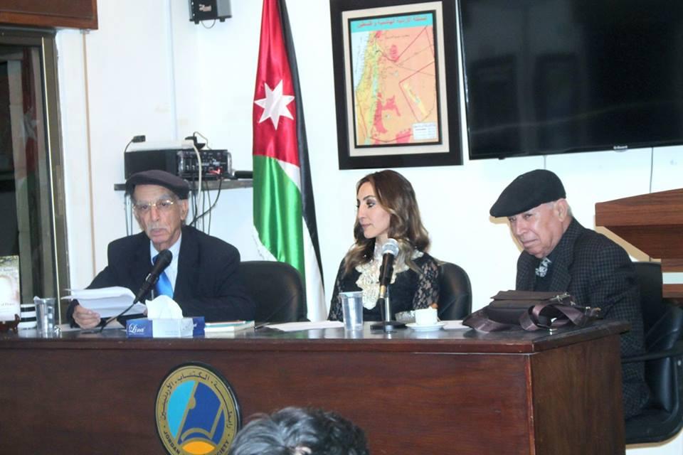 رابطة الكتاب الاردنيين تقيم ندوة حول كتاب حصن السلام