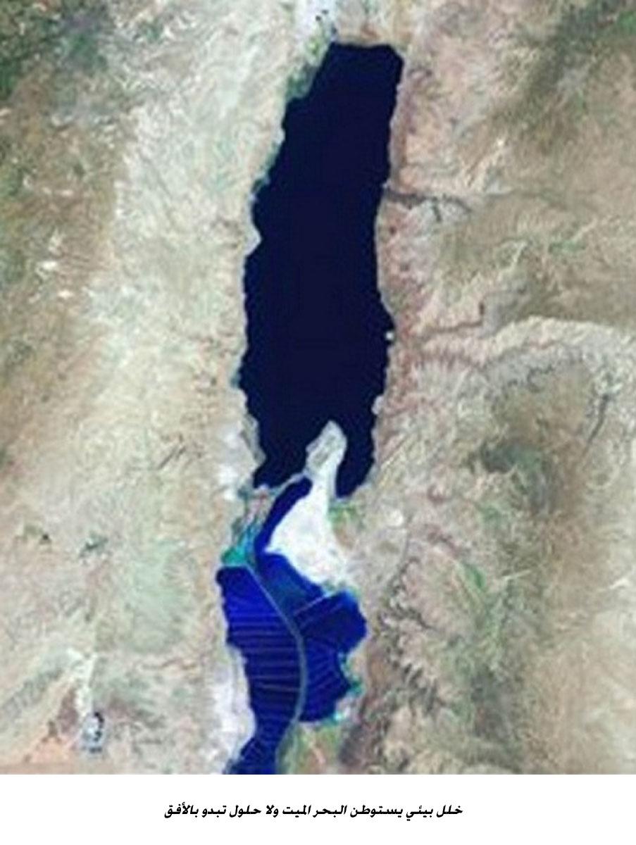 خلل بيئي يستوطن البحر الميت ولا حلول تبدو بالأفق