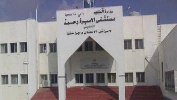 مدير وكوادر مستشفى الأميرة رحمه الطبية والإدارية مبارك تفوقكم