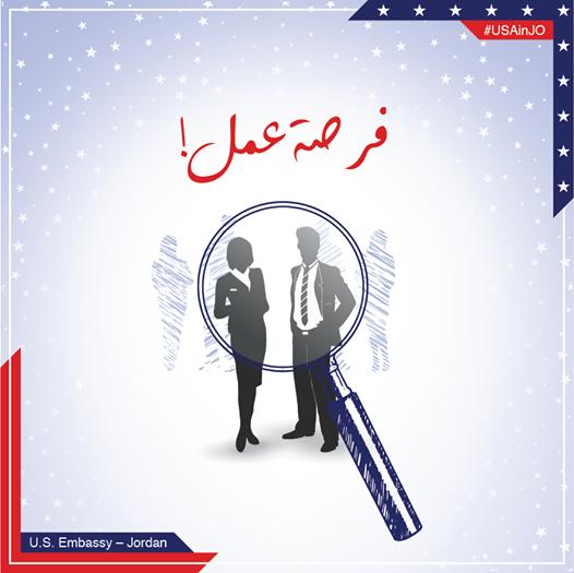 السفارة الأمريكية تطلب موظف أردني