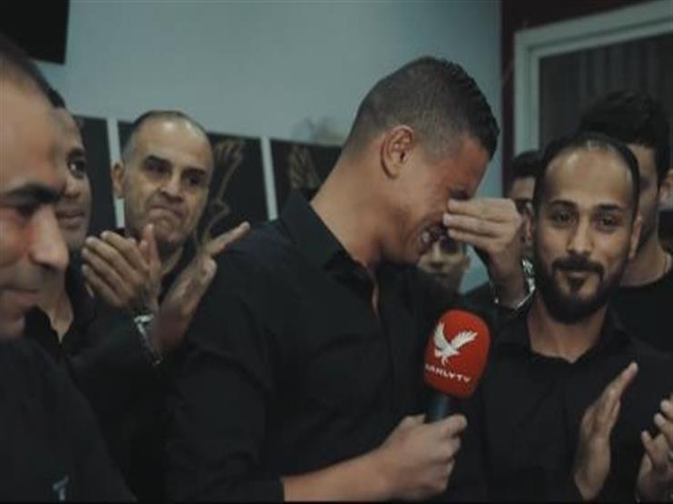 """سعد سمير باكياً: قضيت نصف عمري في الأهلي  ..  """"فيديو"""""""