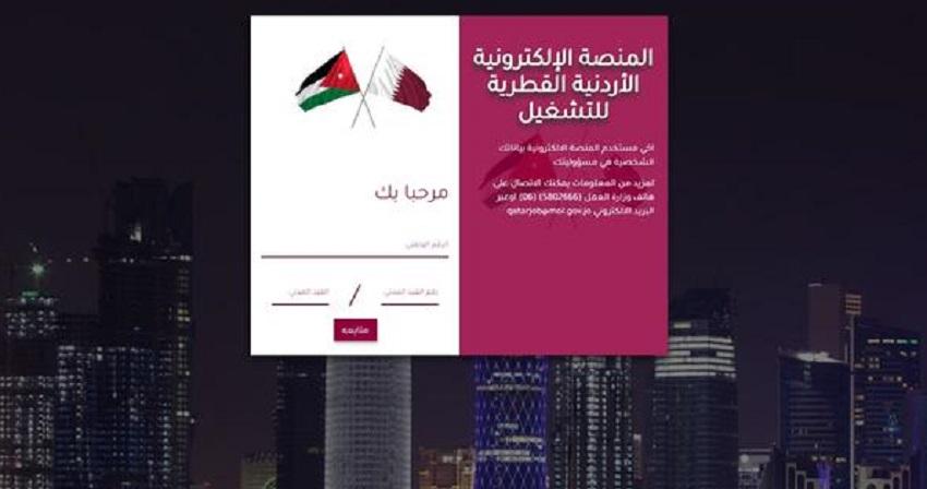 (136) الف اردني سجلوا بمنصة قطر والنيه تتجه لتوفير فرص عمل في الزراعة والتمريض
