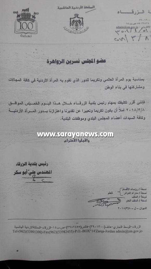 بالوثائق والصور  ..  نسرين الزواهرة رئيسةً لبلدية الزرقاء