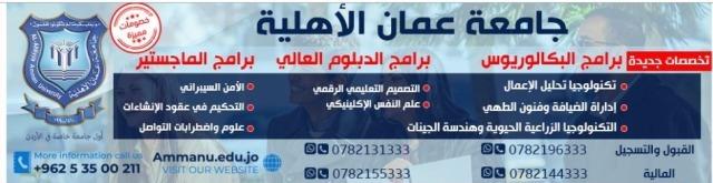 تخصصات جديدة لدرجات البكالوريوس والدبلوم العالي والماجستير بجامعة عمان الاهلية