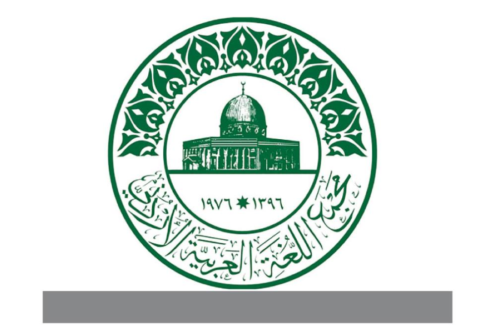 مَجْمَعْ اللغة العربية يناقش تركيب »هاكاثون«