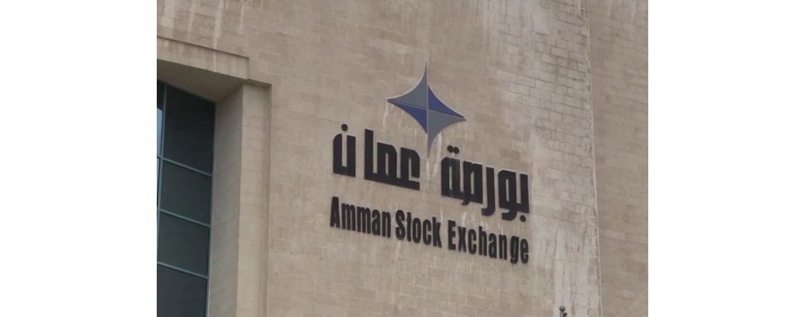 بورصة عمان تستقر بافتتاح تعاملاتها