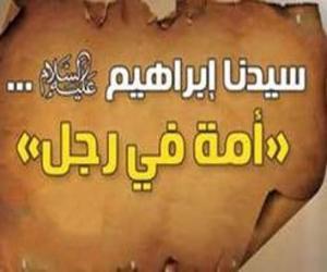 هل طلق إبراهيم عليه السلام سارة بعد ما غارت من هاجر