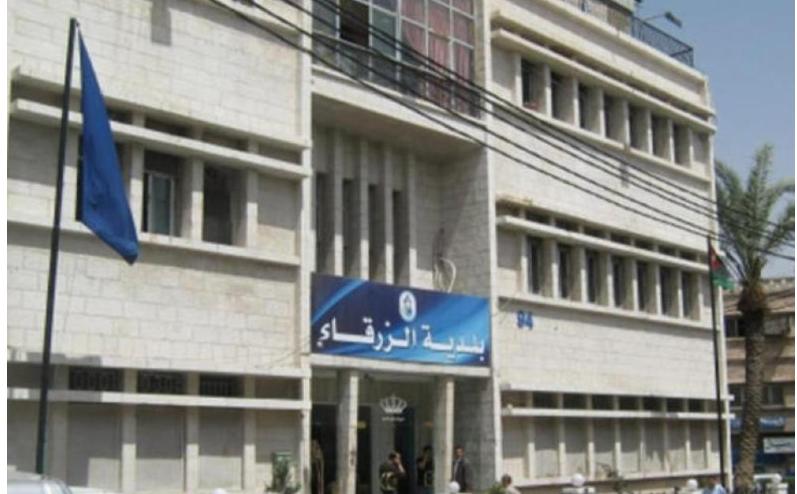 بلدية الزرقاء تباشر تخفيض مكافآت موظفيها إلى 1.4 مليون دينار