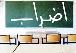 """""""التربية"""" تحرم معلمي الإضافي من مخصصاتهم بحجة """"الإضراب"""""""