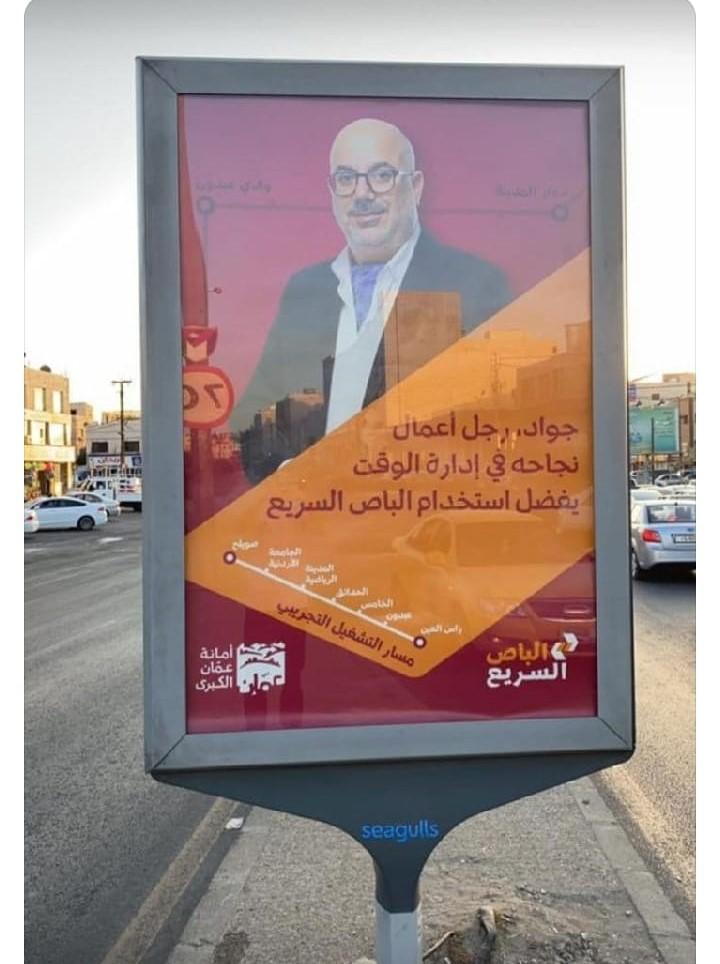 """اعلان لأمانة عمان يثير """"السخرية"""" على مواقع التواصل الاجتماعي"""