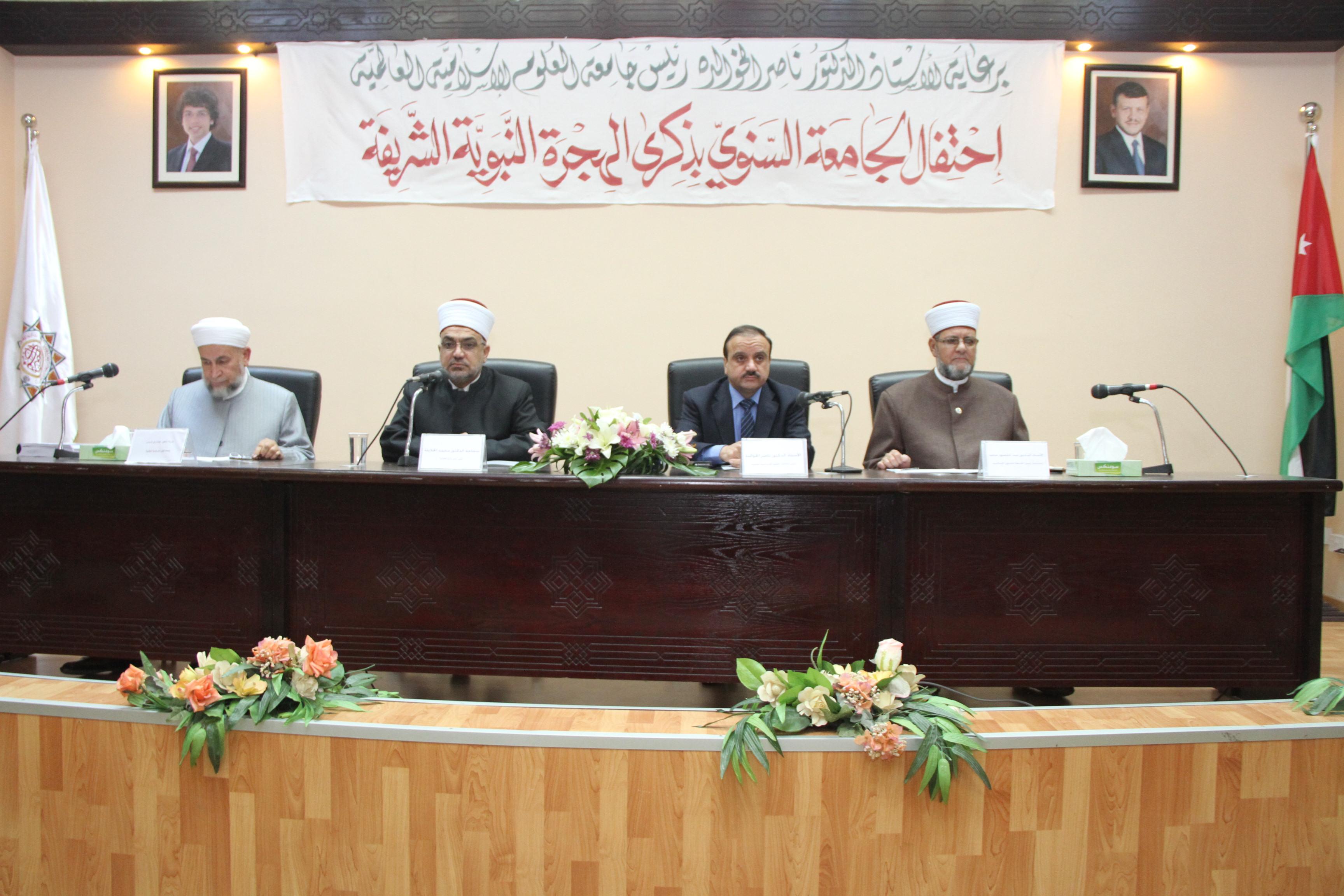 جامعة العلوم الإسلامية العالمية تحتفل بذكرى الهجرة النبوية