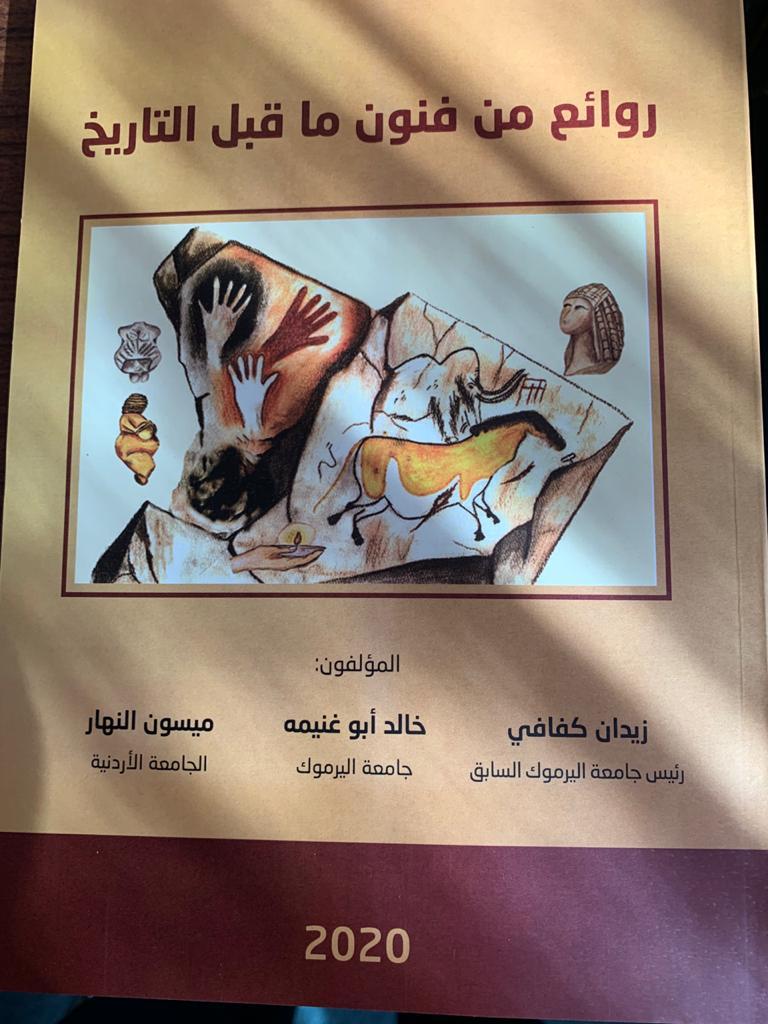 صدر حديثاً: كتاب روائع من فنون ما قبل التاريخ