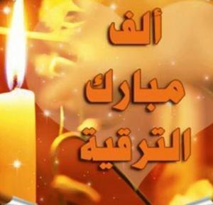 تهنئة و تبريك للعميد الدكتور فخري بني دومي