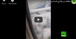بالفيديو  ..  مشاهد تحبس الانفاس بين السماء والارض