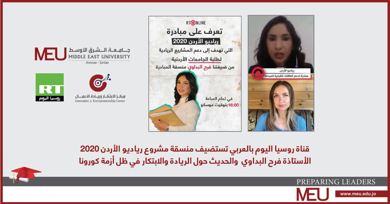 """البداوي لـ""""قناة روسيا اليوم"""": مركز ريادة الأعمال في جامعة الشرق الأوسط يدعم الشباب الأردني لتأسيس شركاتهم الريادية"""