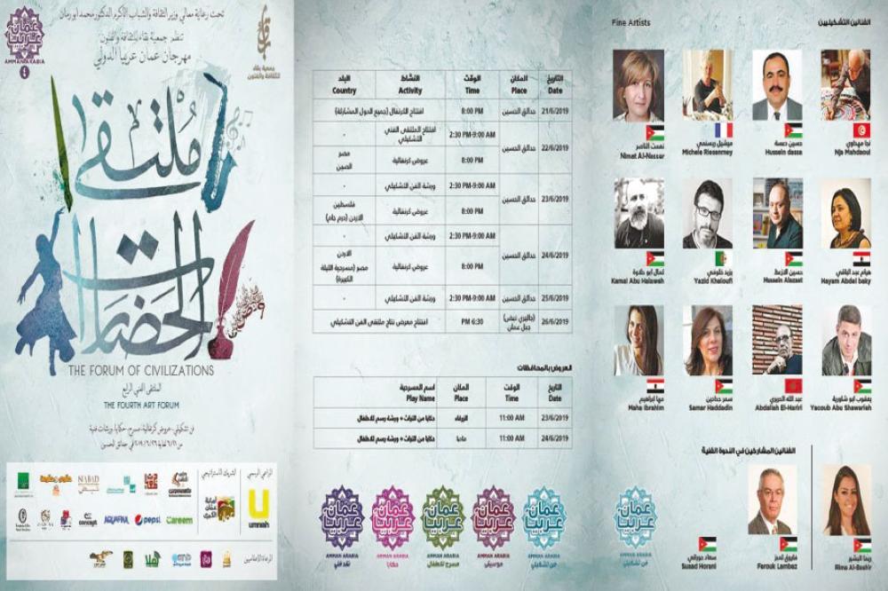 مهرجان عمان عربيا يتواصل بمعرض تشكيلي