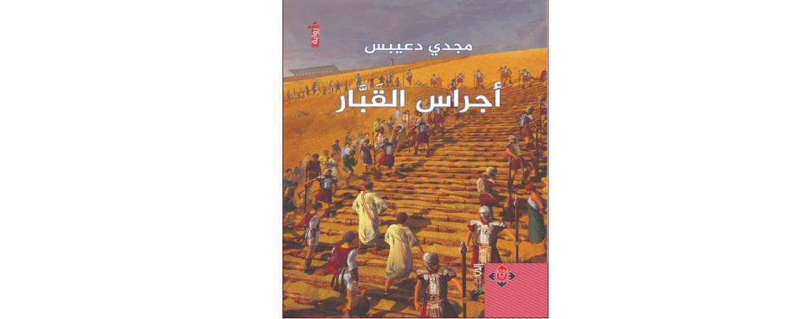 """""""أجراس القبّار"""" لمجدي دعيبس ..  رواية تثير أسئلة التاريخ والخيال"""