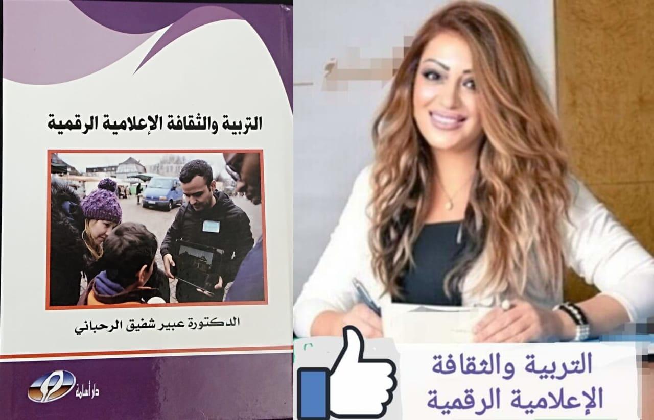 """""""التربية و الثقافة الإعلامية الرقمية""""  ..  جديد الزميلة الدكتورة عبير الرحباني"""