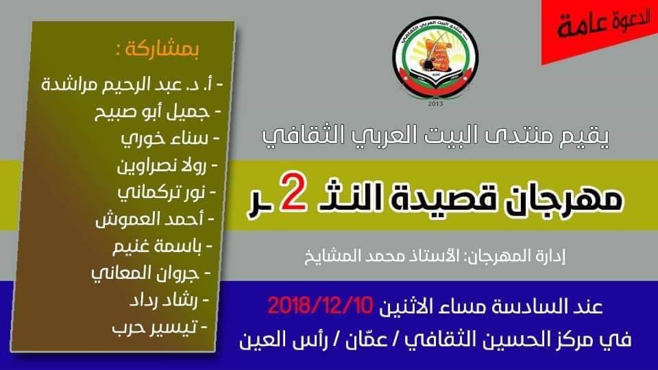 البيت العربي ينظم المهرجان الثاني للقصيدة النثرية