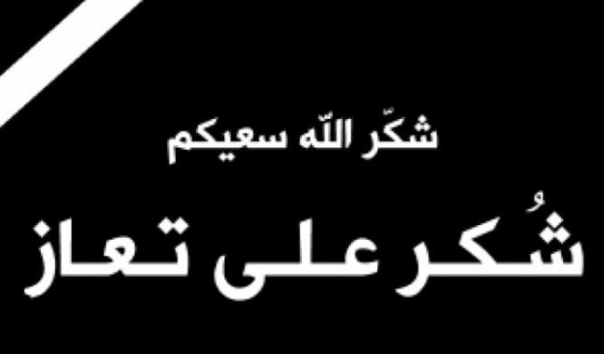 """شكر على تعازٍ من عشيرة """"العليوات - عباد - ماحص"""""""